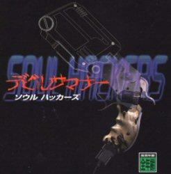 soulhack2.jpg