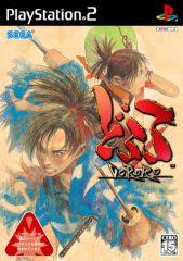Blood Will Tell: Tezuka Osamu's Dororo – Hardcore Gaming 101