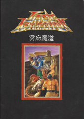 Manual (MSX2)