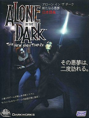 Alone In The Dark The New Nightmare Hardcore Gaming 101