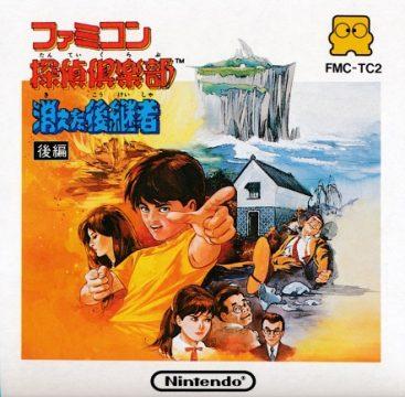 C:\Users\Daniel\Dropbox\Private backup (non-work related)\HG101\Famicom Tantei Club\01_Kieta_koukeisha\FTC1_Kieta_02_FDS_kouhen_cover.jpg